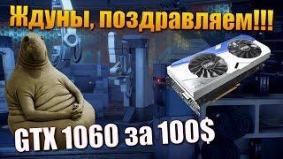 брать ли видеокарту из уценки? Тест GTX 1060 за 7400 рублей