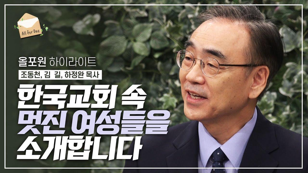 성경 밖 HER STORY - 한국교회 속 멋진 여성들을 소개합니다   CBSTV 올포원 240회 하이라이트