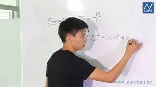 8 класс, 9 урок, Иррациональные числа