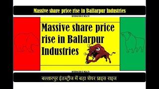Massive share price rise in - Ballarpur Industries - Hindi - Ballarpur Industries Share