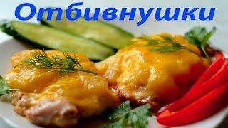 Отбивная с ананасом и сыром