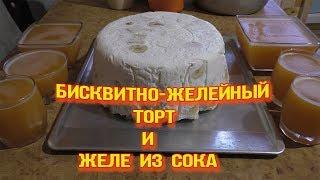Бисквитно-желейный торт и желе из сока/НОВОГОДНЕЕ МЕНЮ