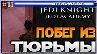 Star Wars Jedi Knight Jedi Academy - ПОБЕГ ИЗ ТЮРЬМЫ - Звёздные войны Академия джедаев [11]
