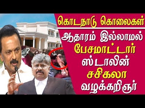 kodanad murders mk stalin may have some proof sasikala advocate tamil news live   Retired Judge Arumugasamy commission, which is  probing  the death of the late Chief Minister J Jayalalithaa has reportedly summoned the Deputy Chief Minister O Panneerselvam to appear before the commission on Feb 5th. In the meanwhile sasikala advocate raja senthoor pandian told the media told the media that opposition leader like stalin and kanimozhi will not raise doubt on the link between kodanad murders and jayalalitha death without any material evidence   kodanad documentary, mathew samuel kodanad video  More tamil news tamil news today latest tamil news kollywood news kollywood tamil news Please Subscribe to red pix 24x7 https://goo.gl/bzRyDm  #tamilnewslive sun tv news sun news live sun news