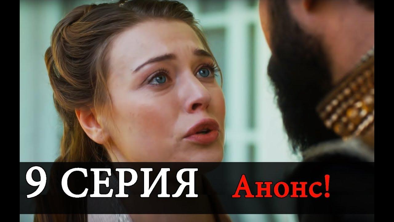 последняя серия на русском языке