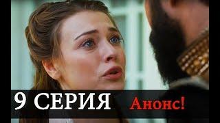 СУЛТАН МОЕГО СЕРДЦА 9 Серия новая АНОНС На русском языке Дата выхода
