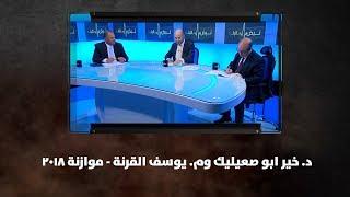 د. خير ابو صعيليك وم. يوسف القرنة - موازنة 2018