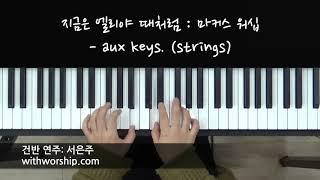 세컨 건반(aux keys.)-strings] 지금은 …