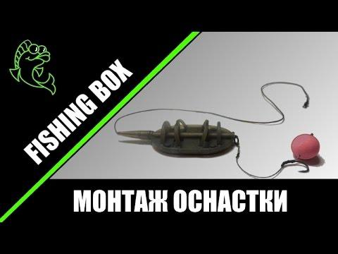 Флэт метод фидер - монтаж (fishing box) - YouTube