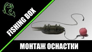 Флэт метод фидер - монтаж (fishing box)