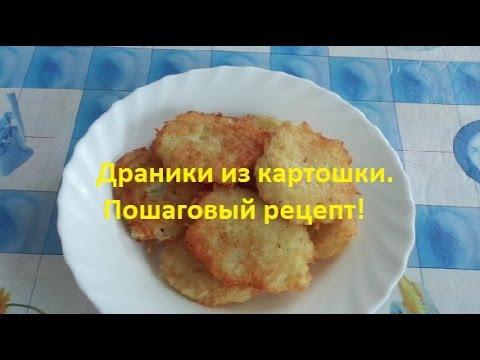 Драники из картошки. Пошаговый рецепт!