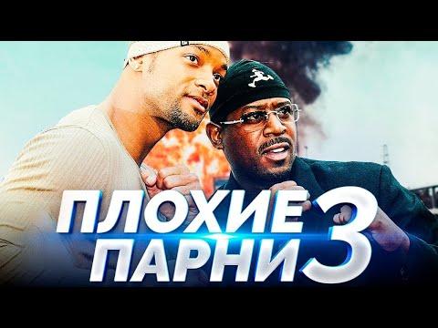 Плохие парни навсегда  Русский трейлер (2020)