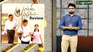 3 Minutes Filmy Review | Palli Paruvathile Review | 17/12/2017