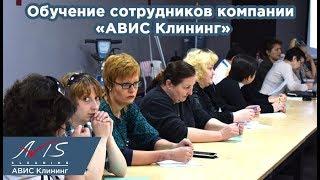 Обучение сотрудников компании