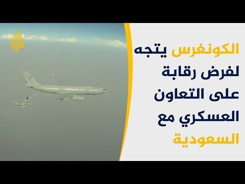 البنتاغون يقر بعدم مطالبته التحالف السعودي والإماراتي بمستحقات باليمن ????  - نشر قبل 3 ساعة
