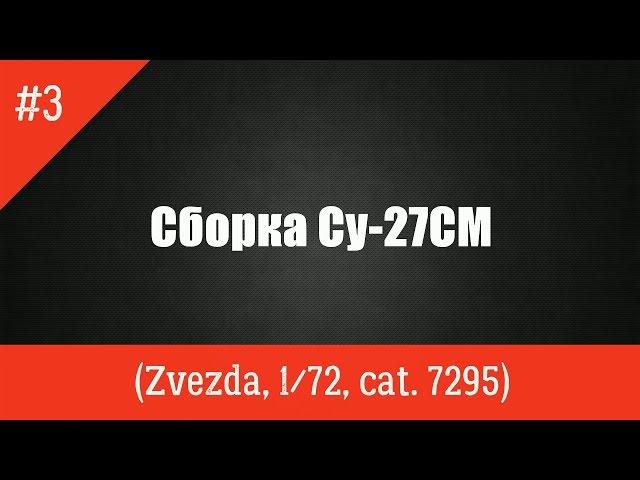 Сборка Су-27СМ - Звезда 1:72 - шаг 3.
