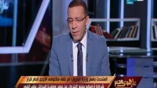على هوى مصر - المتحدث بأسم وزارة البترول يوضح حقيقة توقف شركة بإمدادات الوقود لمصر