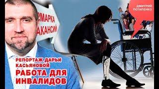 «Потапенко будит!», Работа для инвалидов, Репортаж Дарьи Касьяновой