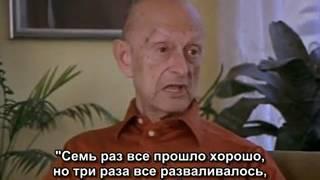 Лев Термен  Электронная одиссея 1995