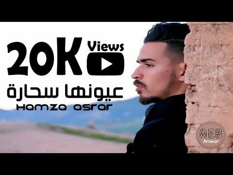 HAMZA ASRAR - عيونها سحارة - (EXCLUSIVE VIDEO CLIP)  -  2017
