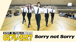 Download [방구석 여기서요?] 있지 ITZY - Sorry Not Sorry | 커버댄스 Dance Cover