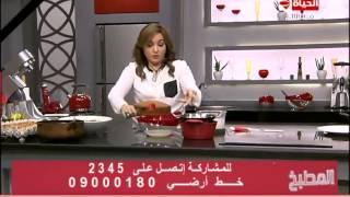 برنامج المطبخ – الشيف آيه حسني – حلقة الأربعاء 18-2-2015  – Al-matbkh