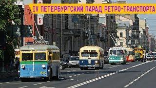 видео В Петербурге пройдет парад ретротранспорта