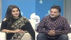 Srijit Mukherji | Rafiath Rashid Mithila | Amar Ami | Sajjad Hussain | BV Program | EP-633