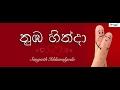 Nuba Hinda ( නුඹ හින්දා ) - Sangeeth Iddamalgoda