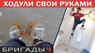Ходули строительные своими руками // Ускорение малярных работ // Руслан Гильманов