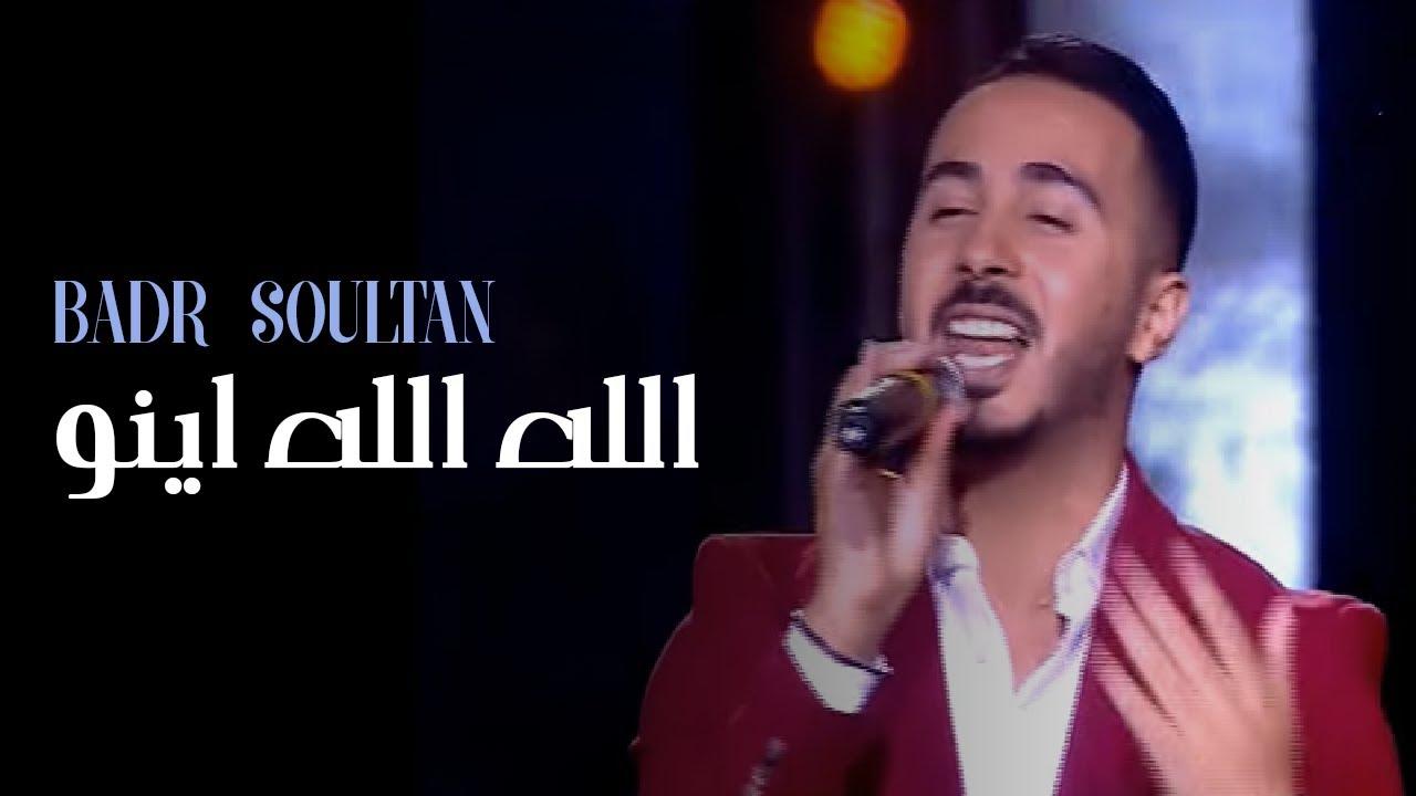 music badr soultan farha bekatni