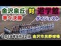 高校野球 金沢泉丘 対 遊学館 ダイジェスト 準々決勝 金沢市民野球場