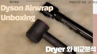 Dyson Airwrap Unboxing / Dyson…