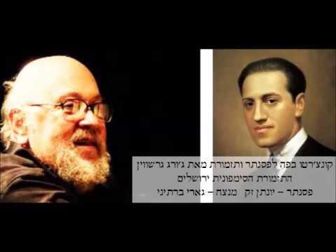 G. Gershwin - Concerto in F - Piano - Jonathan Zak