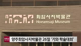 양주회암사지박물관 26일 '기와 학술대회'