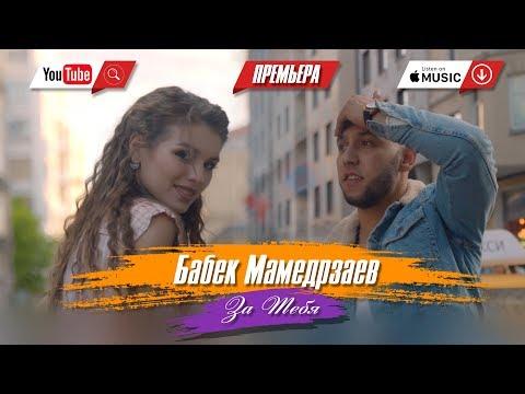 Бабек Мамедрзаев - За тебя  (Официальный клип 2018) - Ржачные видео приколы
