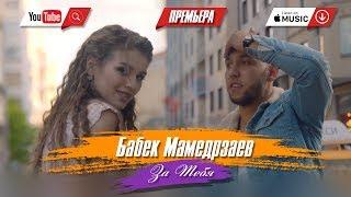 Смотреть клип Бабек Мамедрзаев - За Тебя
