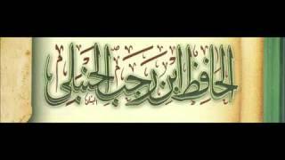 قصيدة رائعة يبكيك سماعها للحافظ ابن رجب الحنبلي