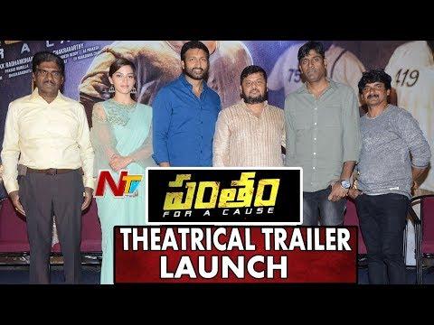 Pantham Movie Theatrical Trailer Launch | Gopichand | Mehreen Pirzada | Gopi Sundar | NTV