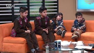 بامداد خوش - دوگانگی - در این بخش اطفال دوگانگی دعوت شده اند