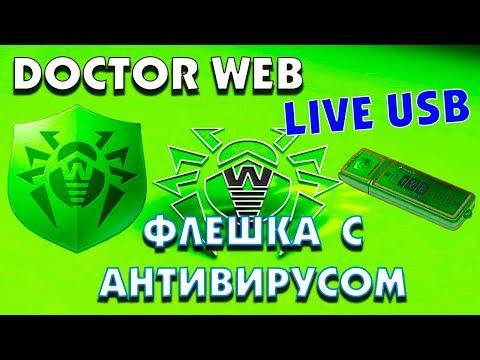 Doctor Web LiveUSB создание загрузочной флешки