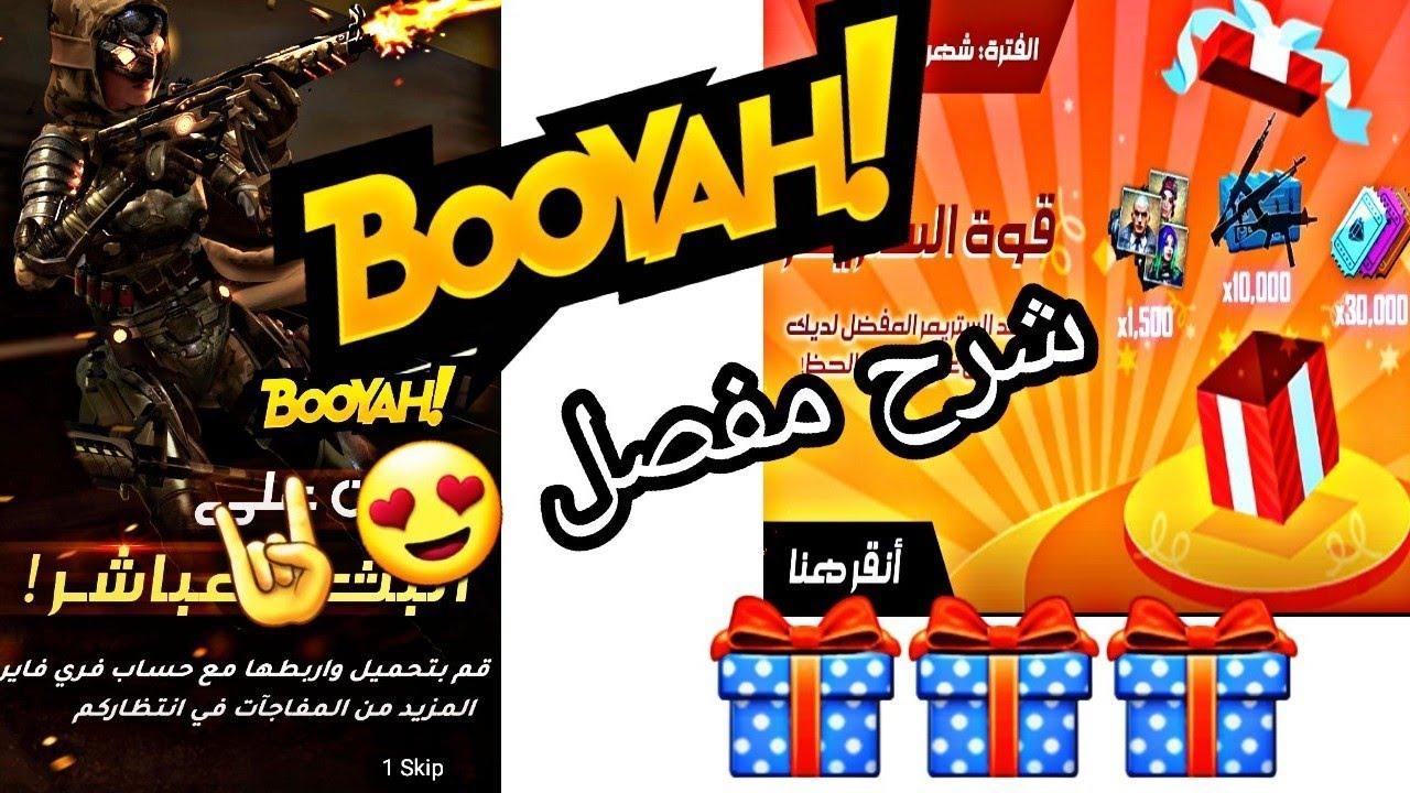 شرح مفصل عن تطبيق BOOYAH و كيفية ربح منه هدايا فري فاير