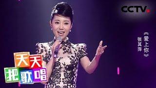 《天天把歌唱》 20190816| CCTV综艺