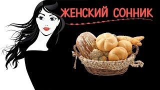 видео Толкование снов про хлеб