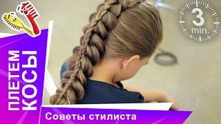 видео Косоплетение в салоне красоты: французские, греческие и просты косы. Цены на плетение кос в Москве.