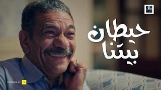 أغنية حيطان بيتنا - خالد عز - مسلسل أبو العروسة الموسم الثانى - Abu El 3rosa S2- 7ytan baytna