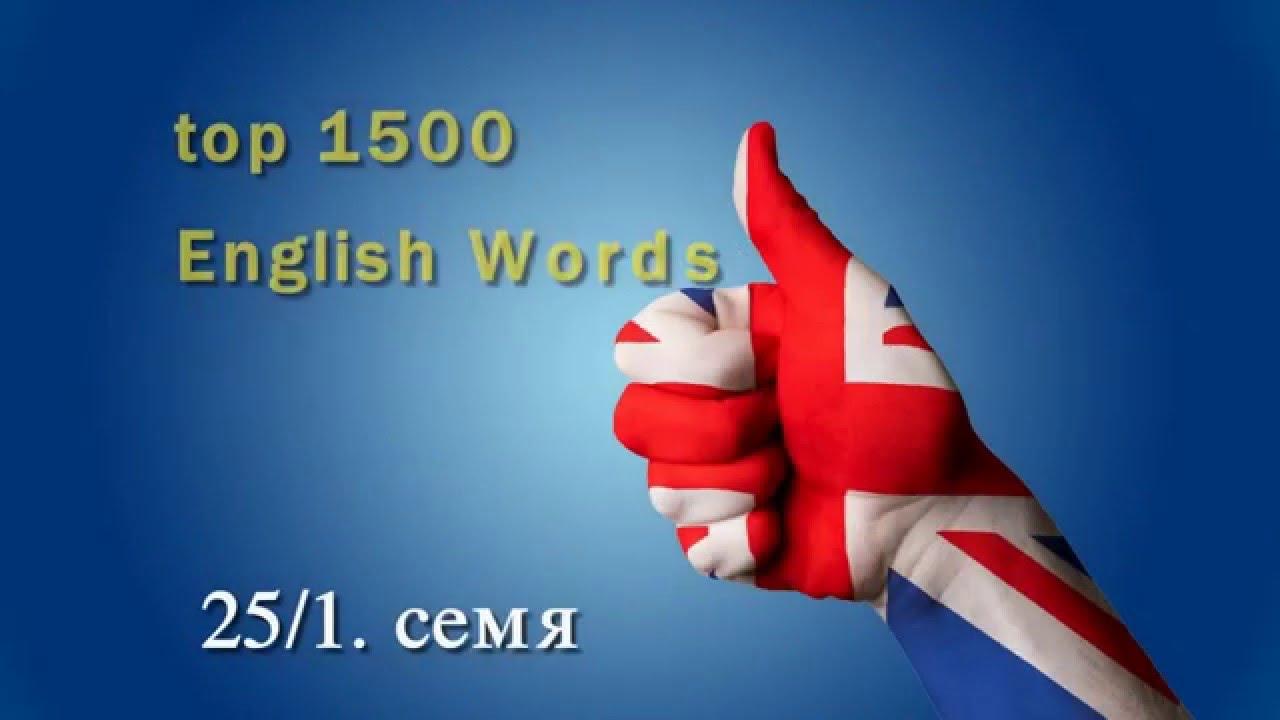 Топ 1500 английских слов 25/1. family - семья