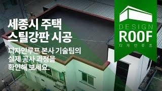 주택 옥상방수