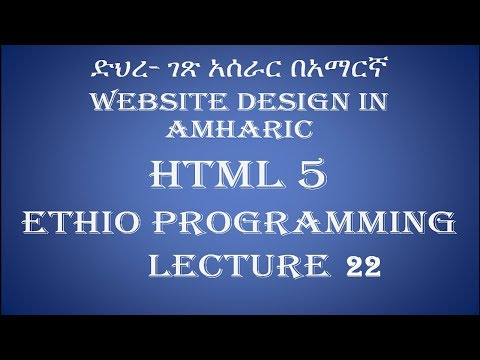 Lecture 22: Website Html Get And Post Method Email And Checkbox  Programming In Amharic | በአማርኛ