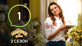 Сериал Будиночок на щастя 2 сезон. Серия 1 | Комедия 2020